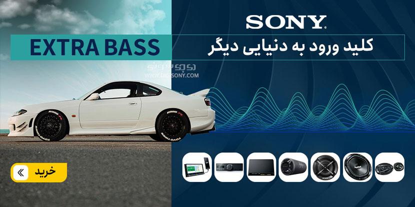 خرید انواع سیستم خودرو سونی